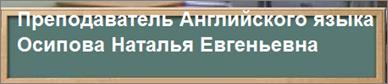 Преподаватель английского языка Осипова Наталья Евгеньевна